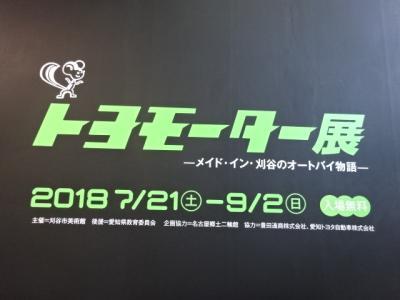 刈谷市美術館トヨモーター展で思う日本の2輪規制のザル規制ぶり