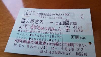 西日本応援企画第3弾 「山陰めぐりパス」で行く山陰満喫の旅 2018・08(パート1 1日目前編)