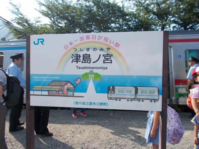 日本一営業日が短い駅「津島ノ宮」