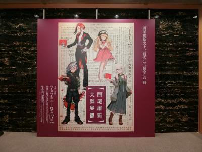 2018年 7月 京都府 京都市 京都府京都文化博物館 西尾維新大辞展