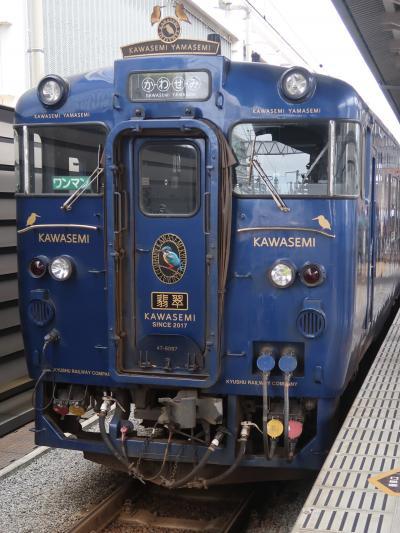 九州11  最新D&S列車「かわせみ やませみ」団体貸切乗車 ☆熊本⇒坂本 人吉行き