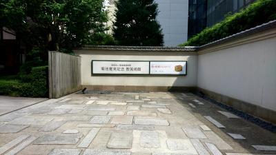 菊池寛実記念 智美術館 へ 行ってきました。