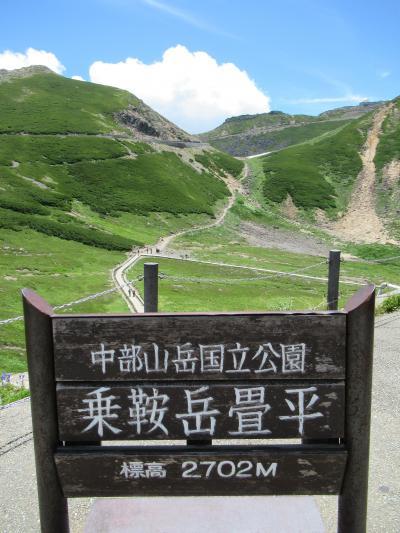 新穂高温泉から「乗鞍岳畳平」お散歩経由で山越え