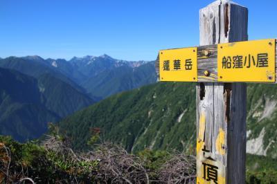 #35 船窪小屋に泊まり、七倉岳、北葛岳、蓮華岳、針ノ木岳