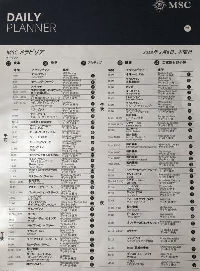 MSCメラビリア号地中海クルーズ最終日 ~終日クルーズと帰路~