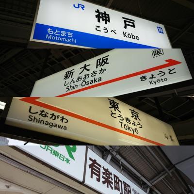 日帰り東京(8月)