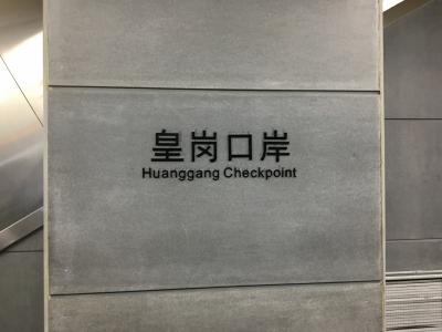 深セン:皇崗口岸から香港に行ってみた。