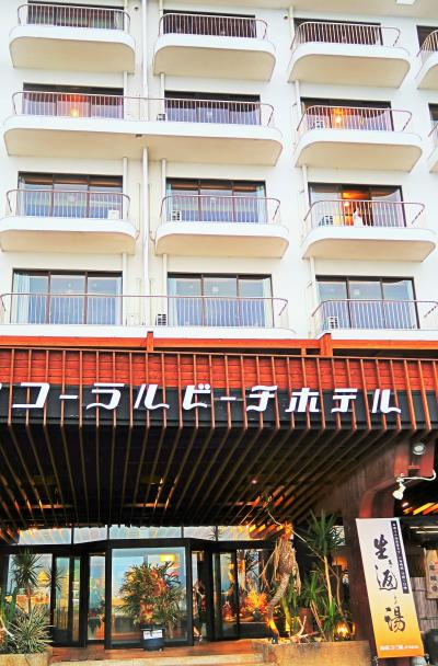 九州20 指宿温泉 指宿コーラルビーチホテル宿泊 ☆生き返りの湯・夕食は広間で