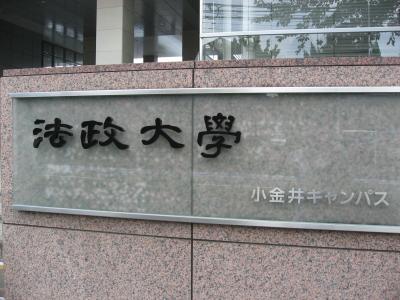 学食訪問ー121 法政大学・小金井キャンパス