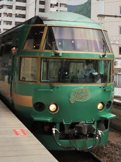 九州43  D&S列車「ゆふいんの森」レトロモダンな室内 ☆別府15:45発・日豊本線経由で