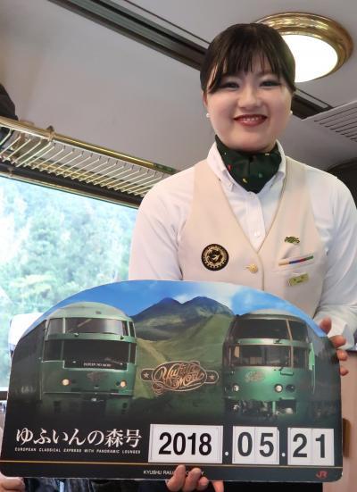 九州44  D&S列車「ゆふいんの森」特急博多行き/指定席 ☆小倉17:25下車・添乗員と別れ