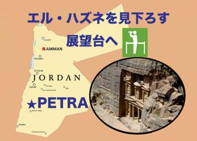 ヨルダン旅行/ペトラ遺跡の宝物殿(エル・ハズネ)を見下ろす展望台へ=ペトラ編1=