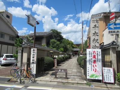 京都千本 六道参り。