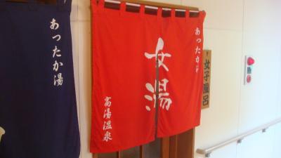 とりあえず温泉「高湯温泉・あったか湯」福島市町庭坂字高湯25