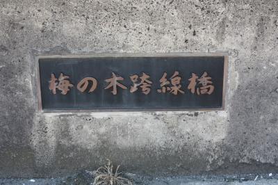 北陸旅行記2017年春(16)のと鉄道能登線廃線跡巡り・宇出津・矢波編