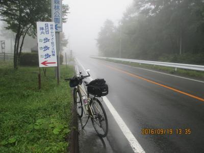 蓼科で雨中自転車ツーリング(2/2)