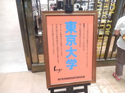 東京駅丸の内側駅舎前よりKITTEへ行く・・東京大学総合研究博物館に入る