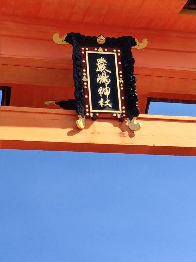 広島旅行 1日目
