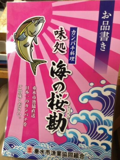味処「海の桜勘」でランチを    ☆鹿児島県垂水市
