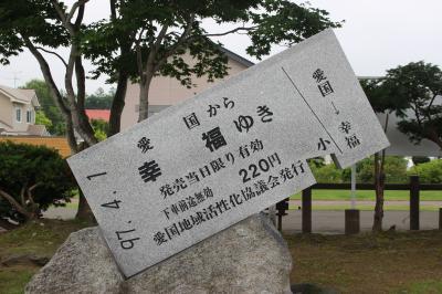 「愛国から幸福ゆき」&然別湖、北海道1の秘境湖・東雲湖