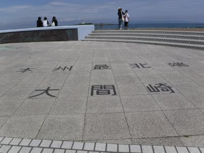 大間・三沢・八戸 18.08