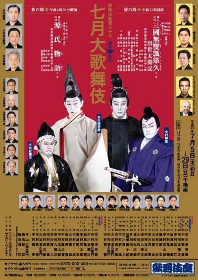 七月大歌舞伎 千秋楽昼の部と吉兆の懐石弁当