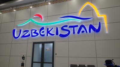 2018年8月 ウズベキスタン旅行へ(その1・ウズベキスタン入国,タシケント→サマルカンド)