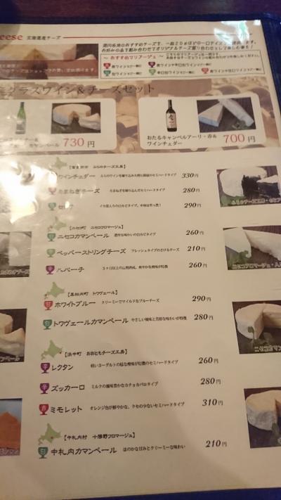 小樽バインでワイン片手に(カフェ・タイム)