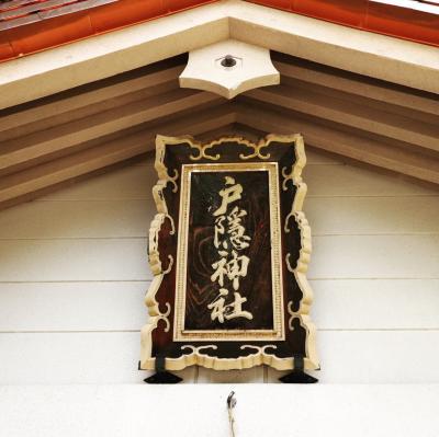 「ルーピアイン南湖」戸隠神社の奥社へ行きました!夏休み旅行3泊4日の旅! 1泊2日目♪