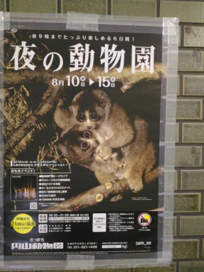 18きっぷで北海道へ~10日目 札幌②