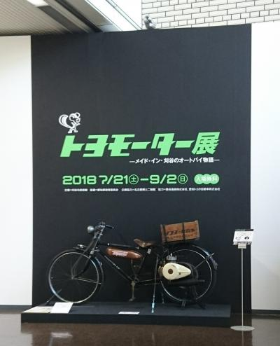 【Day out w/ N】夏休みに最後の名古屋ボストン美術館と刈谷市美術館でトヨモーター展。