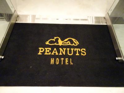 """祝結婚記念日・ピーナッツホテルに宿泊No47 """" I need plenty of rest in case tomorrow is a great day.. """" 明日がすばらしい日だといけないから、うんと休息するのさ.."""