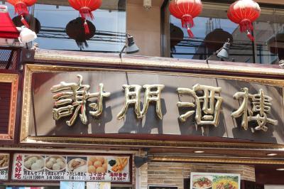 中華街でランチコースを堪能