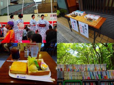 いと暑し京の夏 あした(朝)とゆふべ(夕べ)の過ごし方
