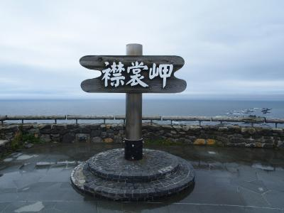 北海道ツーリング⑤ 新ひだか→えりも岬→阿寒湖→摩周湖→釧路湿原 507km