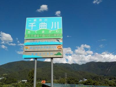 物味湯産手形を使い、飯山の温泉へ