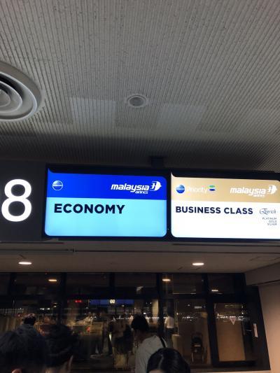 マレーシア航空 プレミアムエコノミークラス搭乗