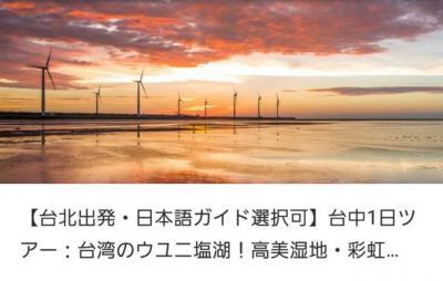 台北2018③(台中1日ツアー¥4330取り止め、淡水)