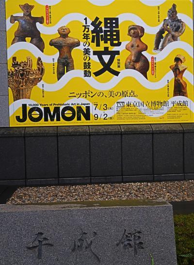 【縄文-1万年の美の鼓動】東京国立博物館平成館で特別展 ☆白内障-視力回復の感動新たに