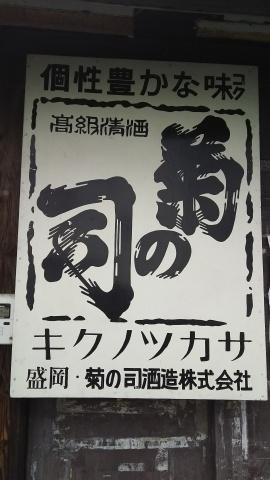 岩手&秋田の旅 その2
