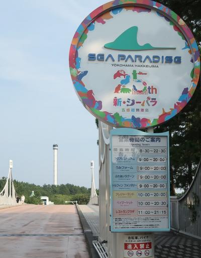 八景島-1 新・シーパラダイス*25年目の大規模リニューアル ☆〈五感体感〉11のLABOで