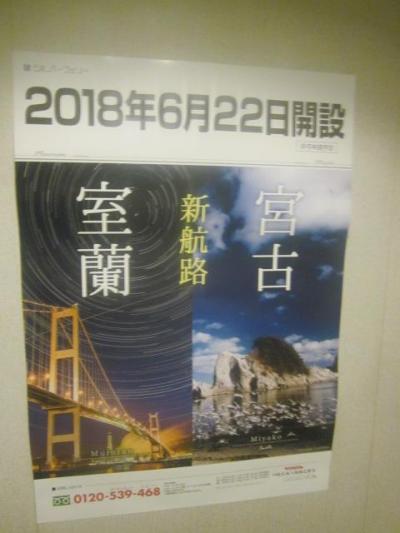 2018夏・日本国内旅(パート3:初物に乗ろう(その1・海編):室蘭~宮古フェリー乗船記)