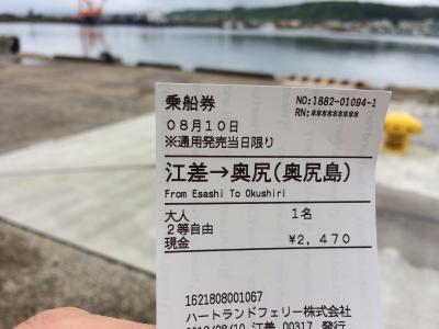 奥尻島点描