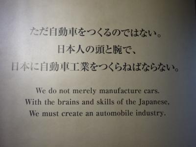 トヨタ鞍ヶ池記念館、日本史上3大偉人豊田喜一郎天才に感謝