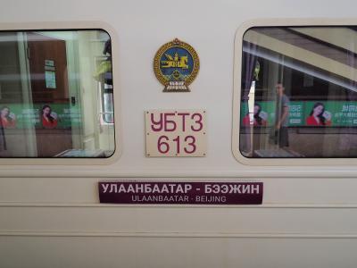 モンゴル旅その1 北京→ウランバートル シベリア鉄道K23 チケット手配から北京駅までの巻