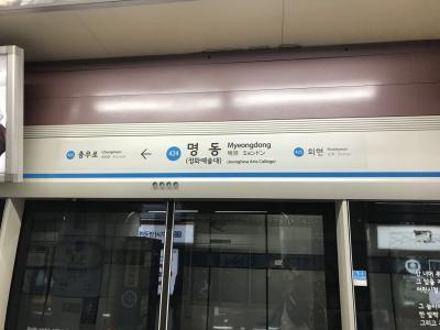 大韓航空で1泊2日ソウルの旅
