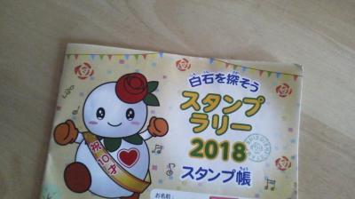 白石を探そう!スタンプラリー2018~景品交換編~