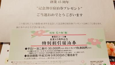 ☆ガオ~ッ!!!一泊二食付き=30,000円が19,800円になる『創業45周年記念特別割引券』が当たったァ~♪!!!