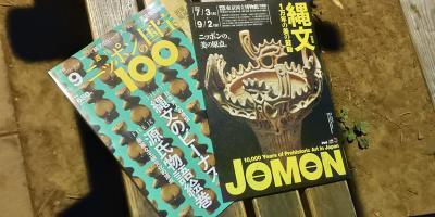東京国立博物館の特別展「縄文」展に会期終了間際に再び~新しいスマフォのカメラに悪戦苦闘・その4