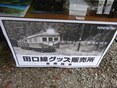 田口線廃止50周年ツアー、第2回、田口線廃止50年イベント